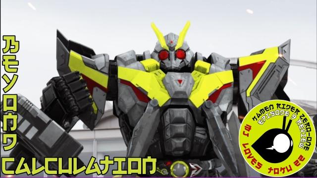 Kamen Rider Zero-One 9, Gigar, Aruto, Mammoth, Humagear, Magear